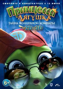 Принцесса-лягушка: Тайна волшебной комнаты, 2016