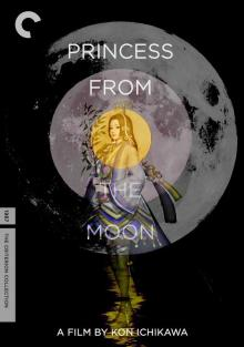 Принцесса с луны, 1987