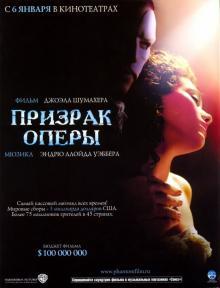 Призрак оперы, 2004