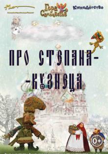 Про Степана-Кузнеца, 2017