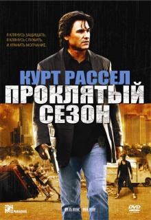 Проклятый сезон, 2002