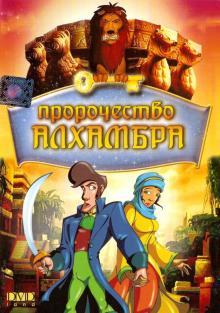 Пророчество Алхамбра, 2003