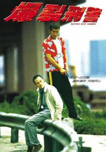 Прошитое пулями лето, 1999