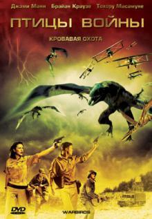 Птицы войны, 2008
