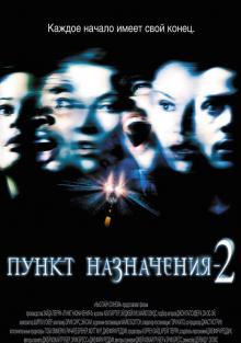 Пункт назначения 2, 2003