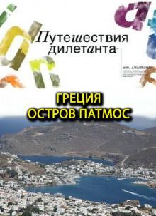 Путешествия дилетанта. Греция. Остров Патмос, 2014