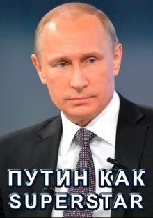 Путин как Superstar, 2018