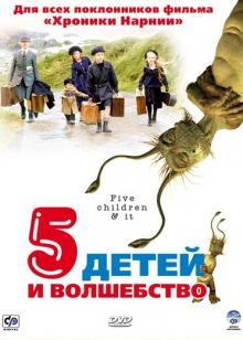 Пять детей и волшебство, 2004