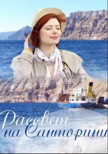 Постер Рассвет на Санторини