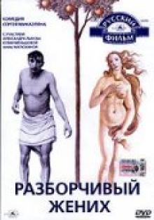 Разборчивый жених, 1993
