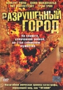 Разрушенный город, 2003