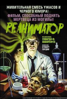 Реаниматор, 1985