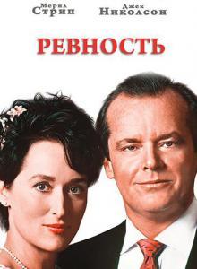 Ревность, 1986