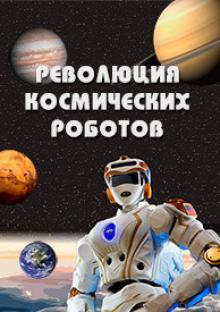 Революция космических роботов, 2016