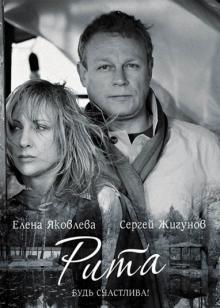 Рита, 2010