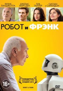Робот и Фрэнк, 2012