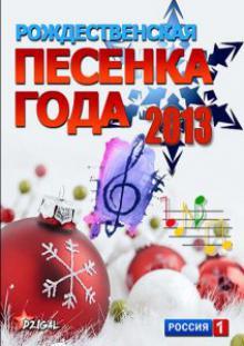 Рождественская Песенка года 2013, 2014