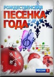 Рождественская песенка года-2015, 2016