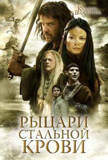 Рыцари стальной крови, 2009