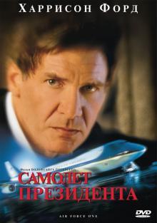 Самолет президента, 1997