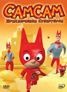 СамСам: Приключения Супергероя, 2007