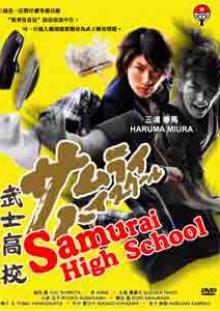 «Самурай» – старшеклассник, 2009