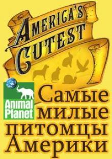 Самые милые питомцы Америки, 2010