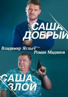 Саша добрый, Саша злой  20 серия
