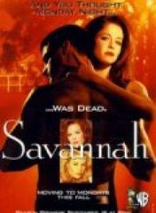 Саванна, 1996