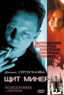 Щит Минервы, 2003