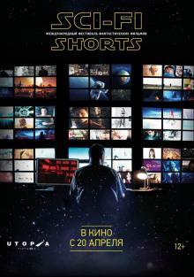 Sci-Fi Shorts, 2017