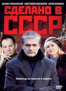 Сделано в СССР, 2011