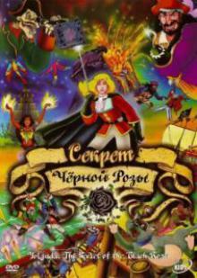 Секрет Черной Розы, 2000