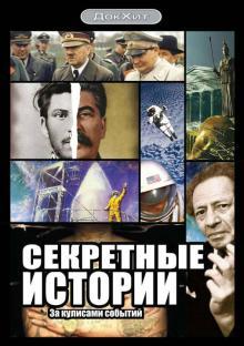 Секретные истории, 2006