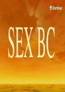 Смотреть секс до нашей эры