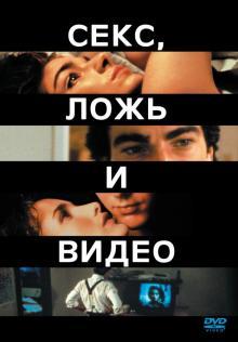 Секс, ложь и видео, 1989