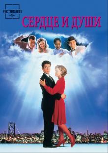 Сердце и души, 1993