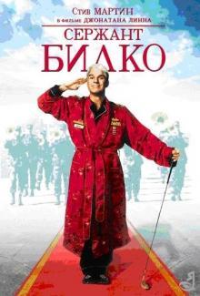 Сержант Билко, 1996