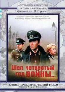 Шел четвертый год войны..., 1983