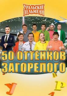 Шоу Уральских пельменей. 50 оттенков загорелого, 2017