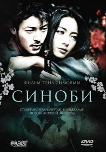 Синоби, 2005