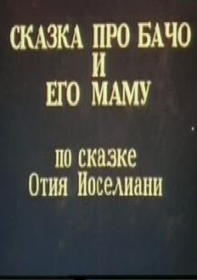 Сказка про Бачо и его маму, 1978