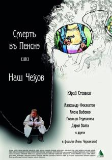 Смерть в пенсне, или Наш Чехов, 2010