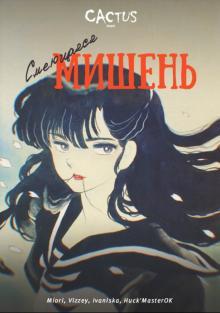 Смеющаяся мишень, 1987