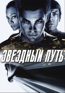 Звездный путь, 2009