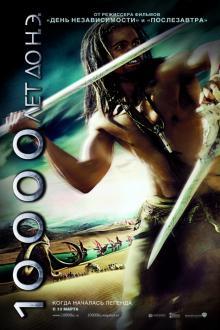 10 000 лет до н.э., 2008