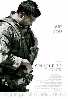 Снайпер, 2014