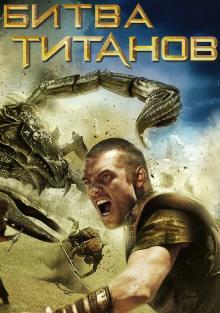 Битва Титанов, 2010