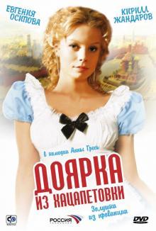Доярка из Хацапетовки, 2006