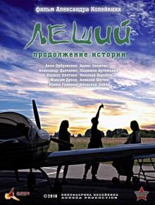 Леший. Продолжение истории, 2010